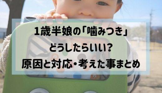 1歳半娘の「噛みつき」どうしたらいい?原因と対応・考えた事まとめ