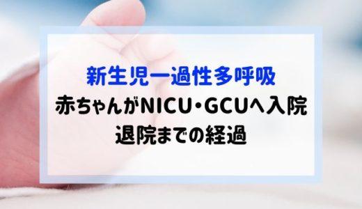 一過性多呼吸で赤ちゃんがNICU・GCUへ入院〜退院までの経過