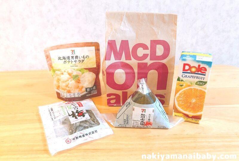 梅昆布、梅おにぎり、マクドナルド、グレープフルーツジュース、ポテトサラダの写真