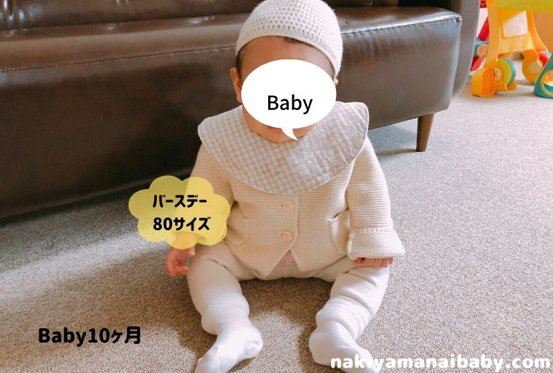 バースデーのベビーレギンスを着た子供の写真