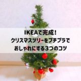 【IKEA】クリスマスツリーをプチプラでおしゃれにする3つのコツ