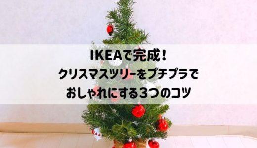 【IKEA2019】クリスマスツリーをプチプラでオシャレにする3つのコツ