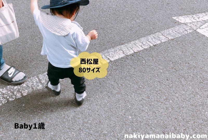 西松屋のベビーレギンスを着た子供の写真