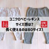 【着画】ユニクロベビーレギンスサイズ感|80サイズが長く使える!