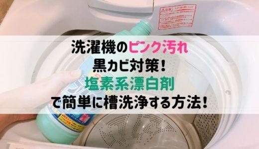 洗濯機のピンク汚れ・黒カビ対策!塩素系漂白剤で槽洗浄する方法!