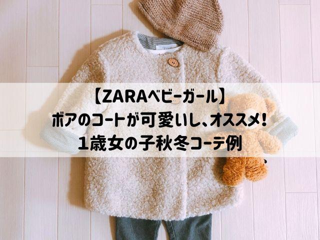【ZARAベビー】ボアのコートが可愛い!1歳秋冬女の子コーデ例