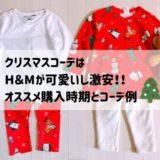 クリスマスコーデは【H&M】が可愛いし激安でオススメ!兄弟でも!