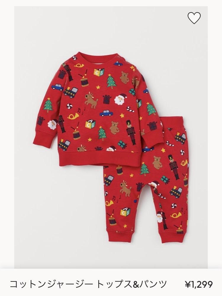 H&Mクリスマスコスチューム、コットンジャージートップス&パンツ
