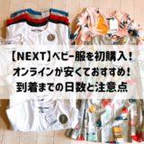 【NEXT】ベビー服を初購入!オンラインが安い!到着までの日数と注意点