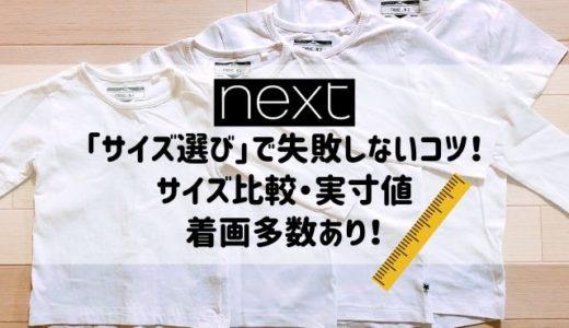 【着画多数】NEXTベビー服サイズ選びのコツ!サイズ比較・実寸値あり