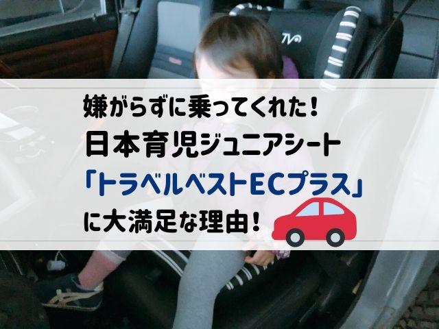 【レビュー】日本育児「トラベルベストECプラス」に大満足な理由!