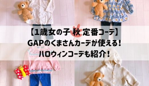 【1歳女の子秋コーデ】定番コーデとGAPくまさんカーデが使える!