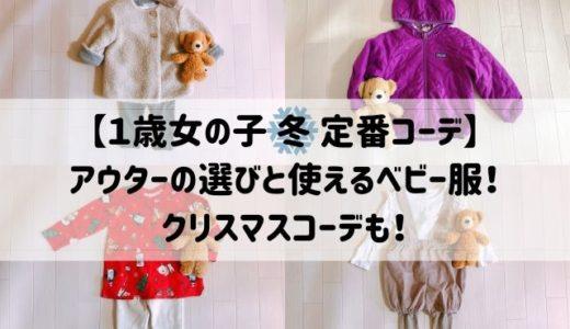 【1歳女の子冬コーデ】冬物アウターの選び方と使えるベビー服!