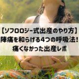 【ソフロロジー式出産のやり方】陣痛を和らげる4つの呼吸法!痛くなかった出産レポ