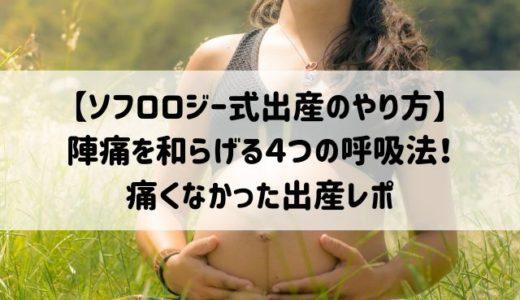 【ソフロロジーのやり方】陣痛を和らげる4つの呼吸法!痛くない出産レポ