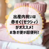 【2020年最新】出産内祝いは赤すぐがオススメ!お急ぎ便が便利!