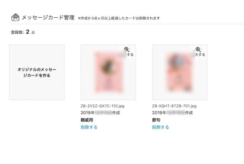 メッセージカード管理画面の写真
