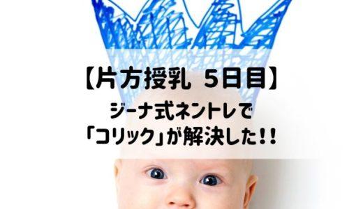 【片方授乳5日目】ジーナ式ネントレで「コリック」が解決した!!