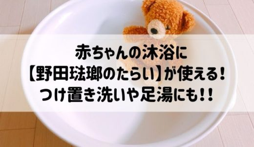 赤ちゃんの沐浴に【野田琺瑯のたらい】が使える!煮沸・洗濯・足湯にも