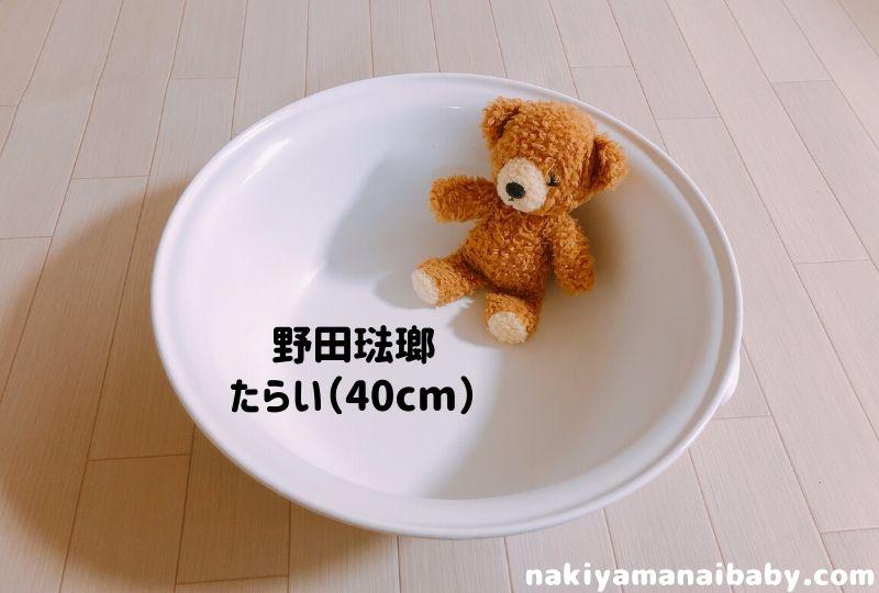 野田琺瑯のたらい(40cm)の写真