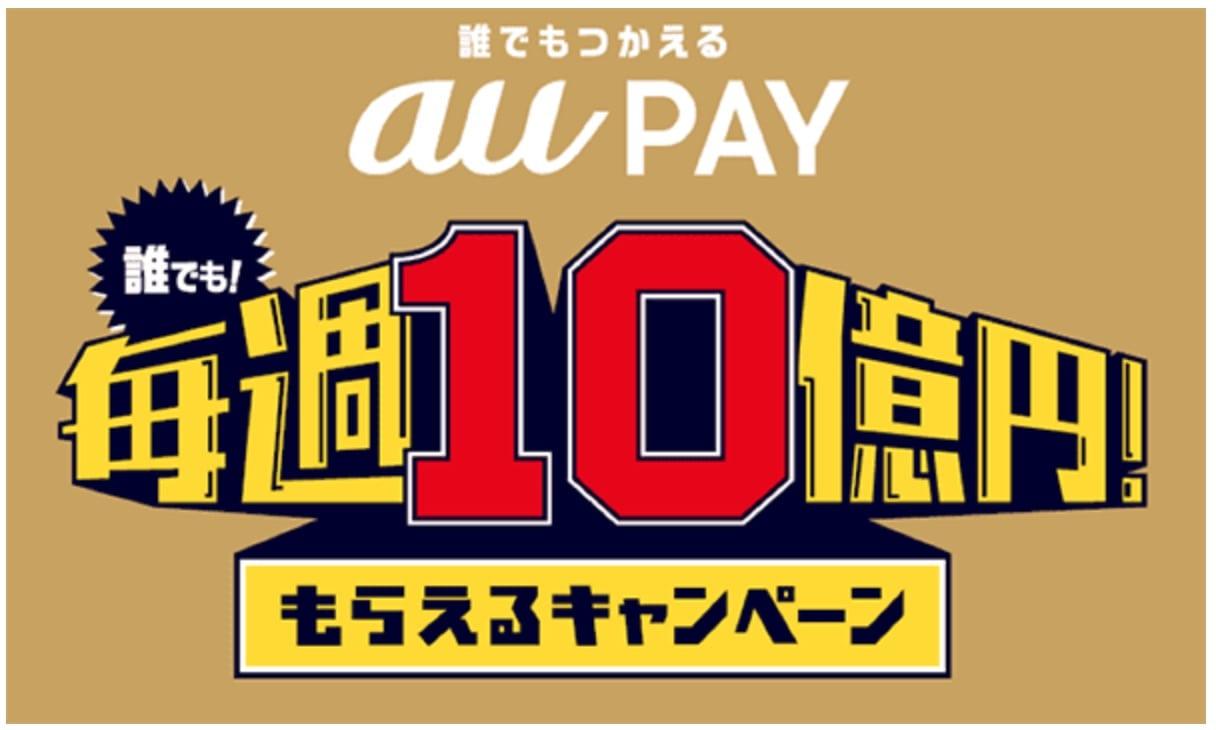 急げ!『au PAY』の「毎週10億円」キャンペーンの攻略法!