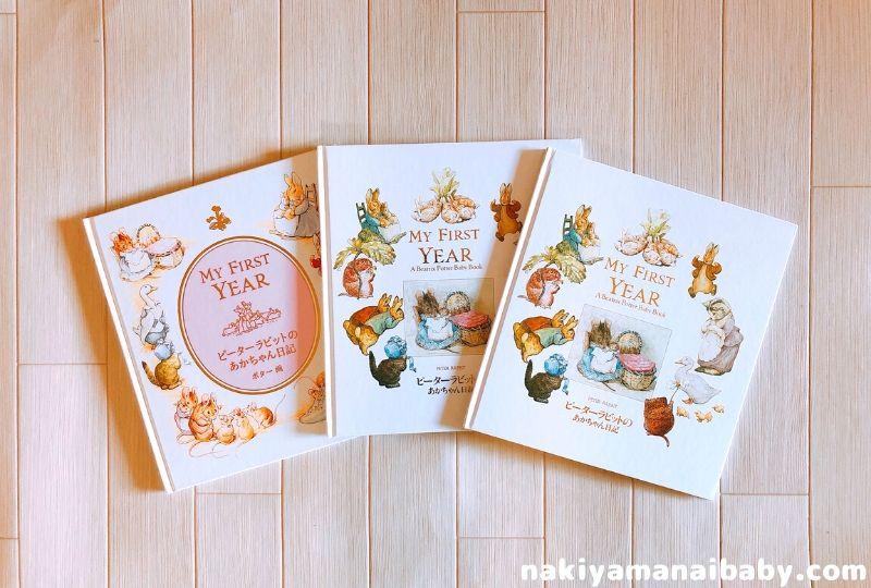 ピーターラビット赤ちゃん日記の写真