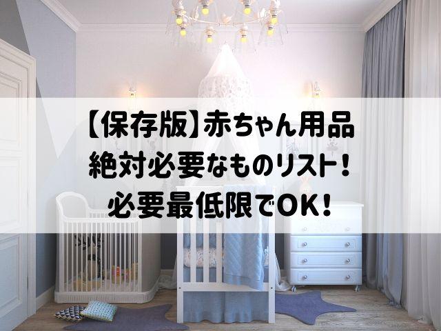 【保存版】赤ちゃん用品、絶対必要なものリスト!必要最低限でOK!