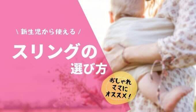 新生児から使えるスリングの選び方。おしゃれママにおすすめは?