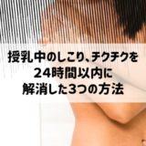 授乳中のしこり、チクチクを24時間以内に解消した3つの方法