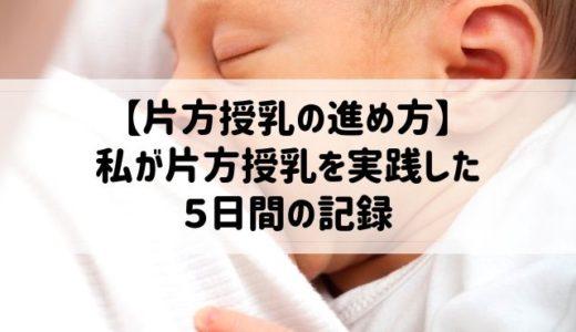 【片方授乳の進め方】私が片方授乳を実践した5日間の記録