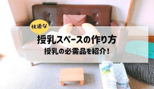 リビングに快適な【授乳スペース】を作る!授乳の必需品を紹介!