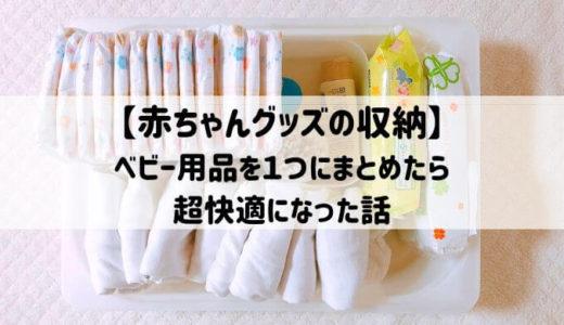 【赤ちゃんグッズの収納】ベビー用品を一つにまとめたら超快適になった話