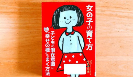 「女の子の育て方」を読んで、子供の人生は親の影響が全てと思った件
