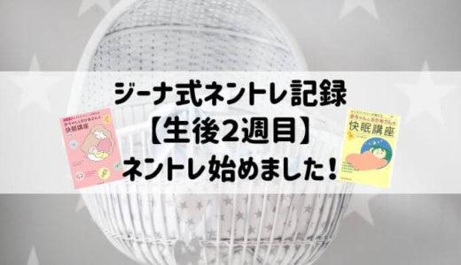 ジーナ式ネントレ実践記録【生後2週目】ネントレ始めました!