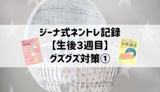 ジーナ式ネントレ実践記録【3週目】効果のあったグズグズ対策①