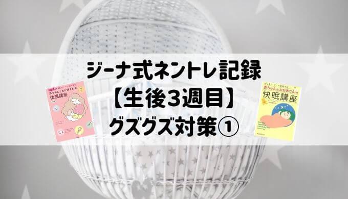ジーナ式ネントレ記録【生後3週目】効果のあったグズグズ対策①