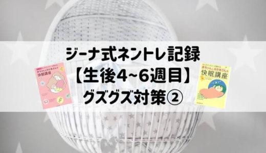 ジーナ式ネントレ実践記録【4〜6週目】効果のあったグズグズ対策②