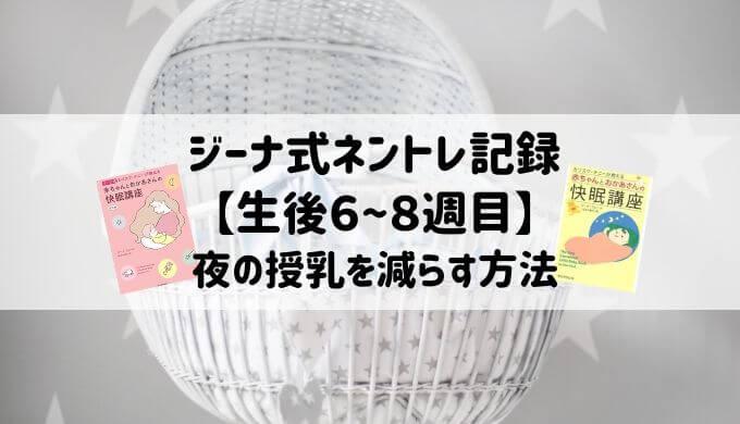 ジーナ式ネントレ記録【生後6〜8週目】夜の授乳を減らす方法