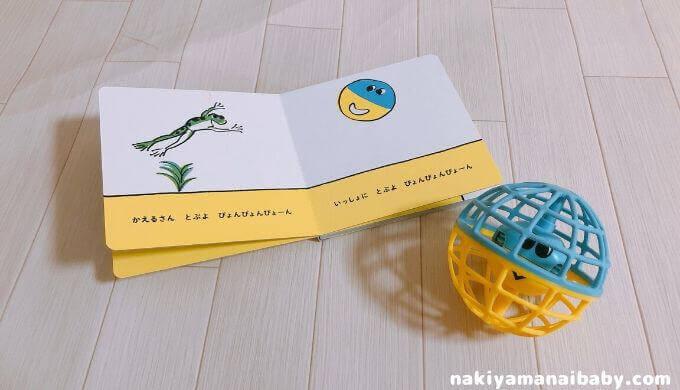 こどもちゃれんじベビーの絵本「ボールくんころころ」とおもちゃ「ボールくん」の写真