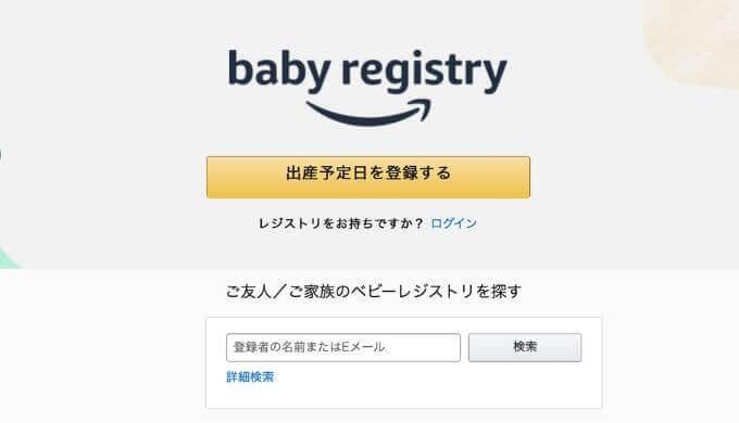 Amazonベビーレジストリの登録画面