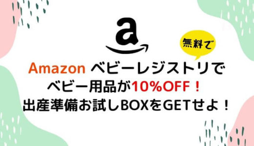 【無料特典】Amazonベビーレジストリで10%OFF・出産準備お試しBOXをGETしよう!