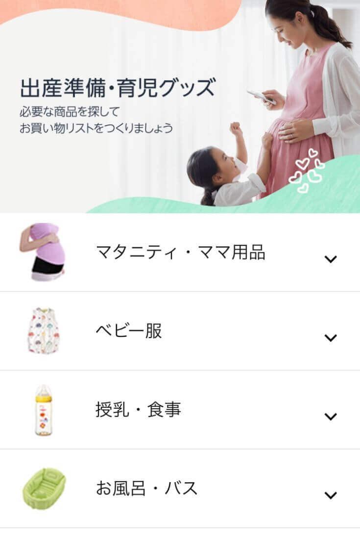 ベビーレジストリに商品を追加する画面(スマホ)