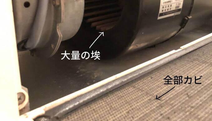 浴室乾燥機についた埃とカビの写真