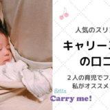 【2020年版】スリング「キャリーミープラス」の口コミ。実際使ってレビュー。新生児から使える!