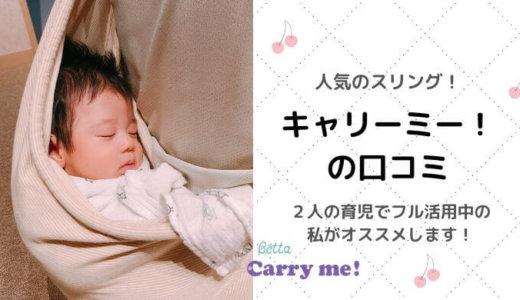 【2020年版】スリング「キャリーミー!」の口コミ。実際使ってレビュー。新生児から使える!