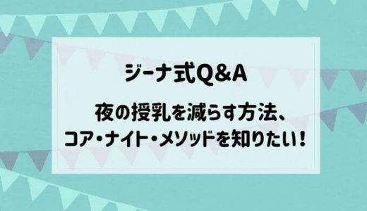 【ジーナ式・Q&A】夜の授乳を減らす方法、コアナイトメソッドを知りたい!
