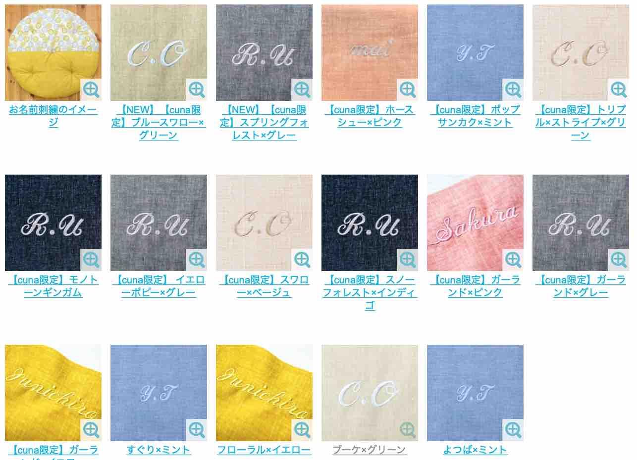 せんべい座布団の名前刺繍