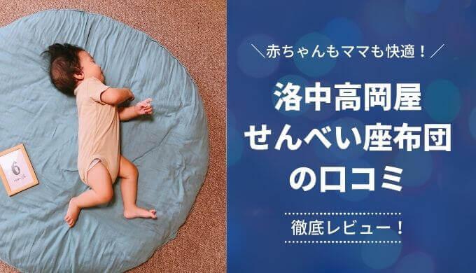 せんべい座布団の口コミ。実際使ってレビュー!赤ちゃんとママが快適に過ごせる!