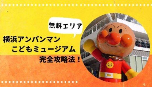 【横浜アンパンマンミュージアム】無料エリアでも施設とショーに大満足!