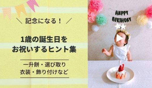 【保存版】1歳誕生日を手作りでお祝いするヒント集(一升餅・選び取り・飾り付け)